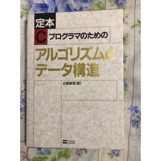 ソフトバンク(Softbank)の☆定本☆ Cプログラマのためのアルゴリズムとデータ構造(コンピュータ/IT)