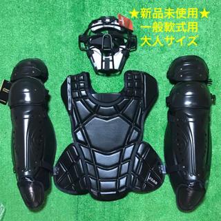 アシックス(asics)の☆新品未使用☆ 一般軟式野球用 キャッチャー プロテクター 防具一式 JSBB(防具)