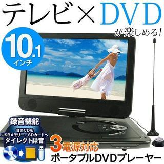 新品★フルセグTV搭載 ポータブルDVDプレーヤー /7(DVDプレーヤー)