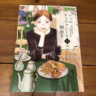 いつかティファニーで朝食を 14   最終巻(青年漫画)