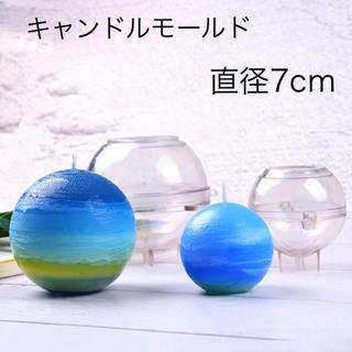 キャンドルモールド ボール型 直径7cm(各種パーツ)