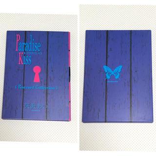 【未使用】Paradise Kiss ポストカード コレクション(イラスト集/原画集)
