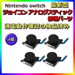 ニンテンドースイッチ(Nintendo Switch)のSwitch ジョイコン アナログスティック 4個 交換用 部品 修理(その他)