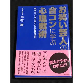 『お笑い芸人の合コンに学ぶ心理戦術』 中村豪(お笑い芸人)