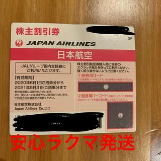 JAL(日本航空) - 日本航空 株主優待 1枚