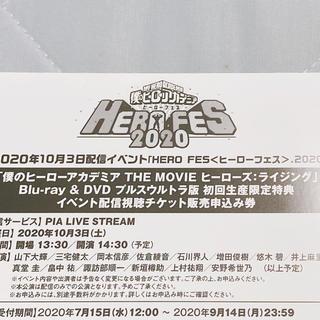 僕のヒーローアカデミア イベント配信視聴チケット販売申込み券(声優/アニメ)