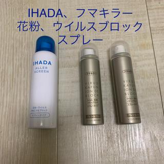 シセイドウ(SHISEIDO (資生堂))のIHADAアレルスクリーン、アレルシャット セット(日用品/生活雑貨)