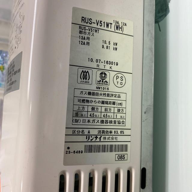 Rinnai(リンナイ)のリンナイ ガス給湯器 RUS-V51WT  スマホ/家電/カメラの生活家電(その他)の商品写真