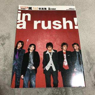 アラシ(嵐)の嵐1st写真集「in a rush! 」(アイドルグッズ)