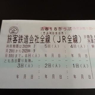 青春18 2回 8/5迄に静岡市着で要返却  送料無料 青春18きっぷ(鉄道乗車券)