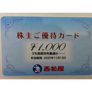 ニシマツヤ(西松屋)の西松屋 株主優待カード千円分(ショッピング)