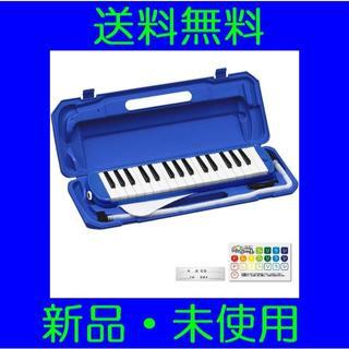 【超人気】KC キョーリツ 鍵盤ハーモニカ メロディピアノ 32鍵(電子ピアノ)