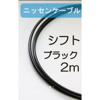 ニッセン(ニッセン)のニッセンケーブル・ステンレスアウター(シフト用)ブラック(パーツ)