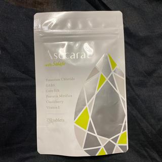 Salafe Asecarat アセカラット 150粒(制汗/デオドラント剤)