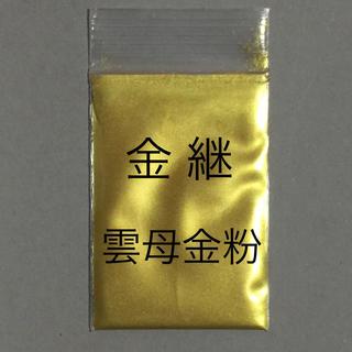 3g 定形郵便配送です。金継 蒔絵用 高品質 金泥雲母 金粉 無害 安全(食器)