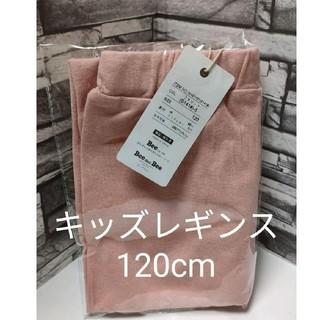 キッズハーフレギンスパンツ 【ピンク】120cm Bee des Bee(パンツ/スパッツ)