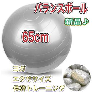 バランスボール 65cm ヨガ 体幹トレーニング エクササイズ フィットネス(ヨガ)