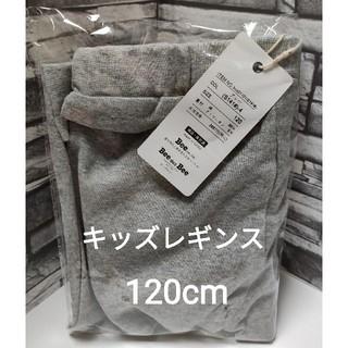 キッズハーフレギンスパンツ 【グレー】120cm Bee des Bee(パンツ/スパッツ)