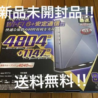 エヌイーシー(NEC)の新品未開封品 PA-WX6000HP 送料無料(PC周辺機器)
