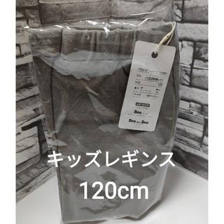 キッズハーフレギンスパンツ 【チャコール】120cm Bee des Bee(パンツ/スパッツ)
