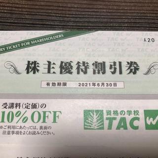 タックシュッパン(TAC出版)の連休特価 TAC株主優待割引券(その他)
