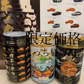 ニッサン(日産)の日産柿の種 3種類セット(菓子/デザート)