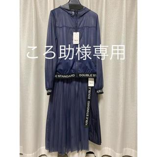 ダブルスタンダードクロージング(DOUBLE STANDARD CLOTHING)の❣️ころ助様専用❣️ダブルスタンダードクロージング 上下セット(セット/コーデ)