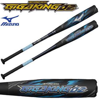 MIZUNO - ミズノ バット 野球 軟式用 FRP製 ビヨンドマックス ギガキング02
