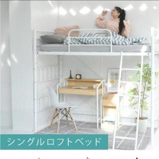 新品☆ロフトベッド  ハイタイプ  ホワイト(ロフトベッド/システムベッド)