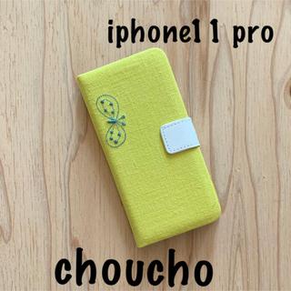 ミナペルホネン(mina perhonen)の【90】choucho♡ミナペルホネン♡iphone11pro手帳型ケース(iPhoneケース)
