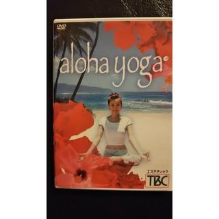 最安値☆即購入可☆ aloha yoga DVD 美品(趣味/実用)