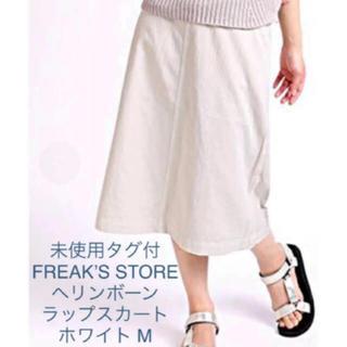 フリークスストア(FREAK'S STORE)の未使用タグ付FREAK'S STORE ヘリンボーンラップスカート ホワイトM(ひざ丈スカート)