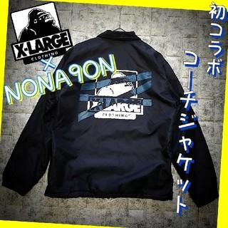 エクストララージ(XLARGE)のレア☆X-LARGE×NONA9ON 初コラボ コーチジャケット Lサイズ(ナイロンジャケット)