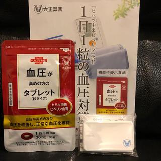 タイショウセイヤク(大正製薬)の血圧が高めの方のタブレット(粒タイプ) タブレットケース付き(ダイエット食品)