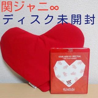 カンジャニエイト(関ジャニ∞)の関ジャニ∞ リサイタル お前のハートをつかんだる!! ブルーレイ(ミュージック)