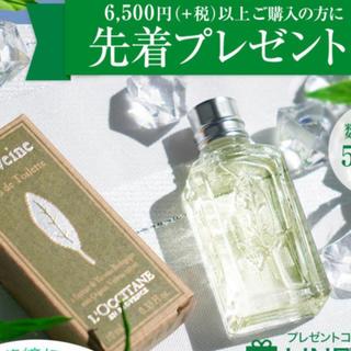 L'OCCITANE - ロクシタン夏   爽やかなヴァーベナの香水 オードトワレ 箱付き新品未開封