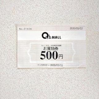 ユニクロ(UNIQLO)のキューズモール お買い物券(ショッピング)