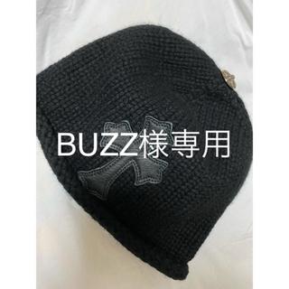クロムハーツ(Chrome Hearts)のBUZZ様専用出品(ニット帽/ビーニー)