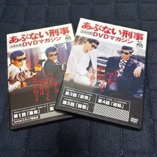 【あぶない刑事】DVDマガジンVol,1&2(TVドラマ)