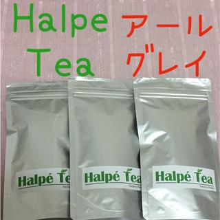 紅茶 Halpe Tea アールグレイ 3袋セット(茶)