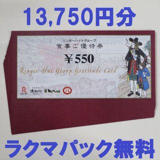 最新 リンガーハット株主優待券 13750円分 ラクマパック無料(レストラン/食事券)