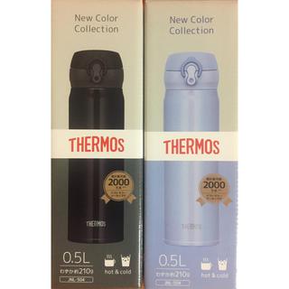 サーモス(THERMOS)のサーモス真空断熱ケータイマグ0.5L(パールブラック)(パウダーブルー)(水筒)