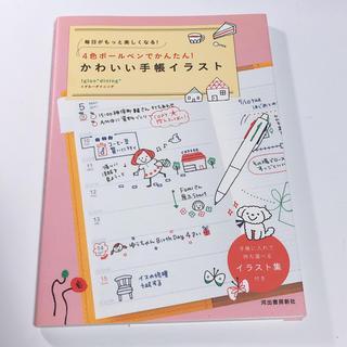 シュフトセイカツシャ(主婦と生活社)の4色ボ-ルペンでかんたん!かわいい手帳イラスト 毎日がもっと楽しくなる!(アート/エンタメ)