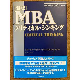 ダイヤモンド社 - MBA クリティカルシンキング