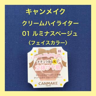 キャンメイク(CANMAKE)の【新品】キャンメイク クリームハイライター 01 ルミナスベージュ (フェイスカラー)