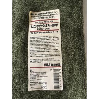 ムジルシリョウヒン(MUJI (無印良品))の無印良品 しなやかタオル(タオル/バス用品)