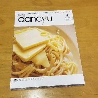 dancyu (ダンチュウ) 2020年 04月号(料理/グルメ)