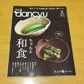 dancyu (ダンチュウ) 2020年 06月号(料理/グルメ)