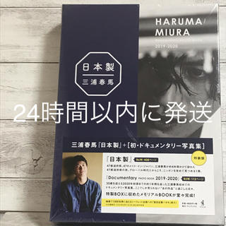 ワニブックス(ワニブックス)の三浦春馬 日本製 DocumentaryPHOTOBOOK 2019-2020 (男性タレント)