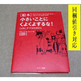 サンマーク出版 - 「絵本」小さいことにくよくよするな! リチャード・カールソン 著📕単行本📕